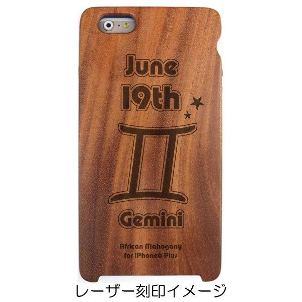 iPhone6 Plus 専用木製ケース Classic ver.[誕生日:06月19日][星座:ふたご座][レーザー刻印デザイン名:星座02][納期:2~5週間(受注生産品)]