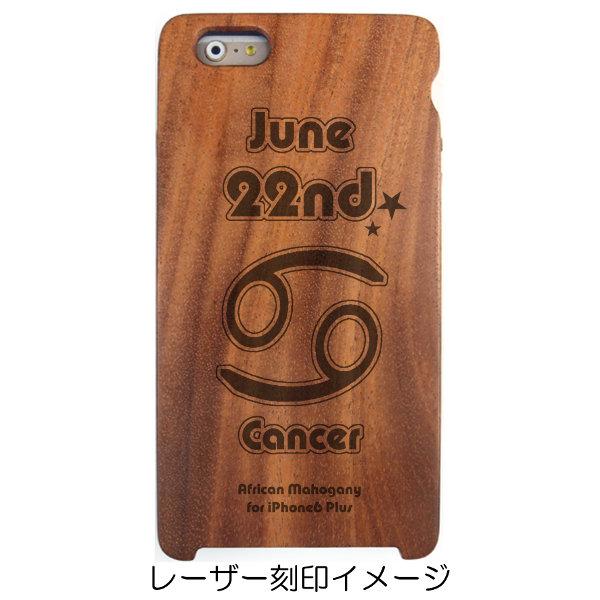 iPhone6 Plus 専用木製ケース Classic ver.[誕生日:06月22日][星座:かに座][レーザー刻印デザイン名:星座02][納期:2~5週間(受注生産品)]