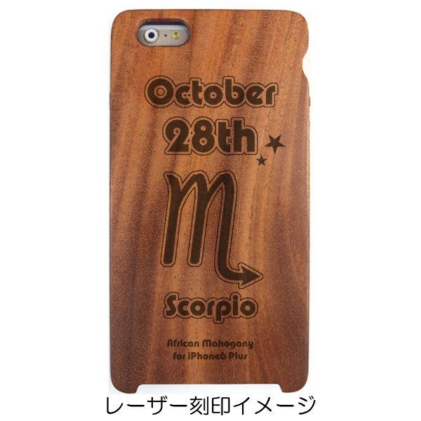 iPhone6 Plus 専用木製ケース Classic ver.[誕生日:10月28日][星座:そさり座][レーザー刻印デザイン名:星座02][納期:2~5週間(受注生産品)]