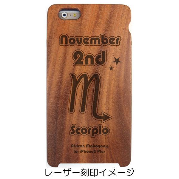 iPhone6 Plus 専用木製ケース Classic ver.[誕生日:11月02日][星座:そさり座][レーザー刻印デザイン名:星座02][納期:2~5週間(受注生産品)]