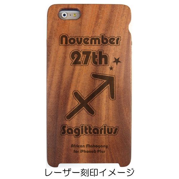iPhone6 Plus 専用木製ケース Classic ver.[誕生日:11月27日][星座:いて座][レーザー刻印デザイン名:星座02][納期:2~5週間(受注生産品)]