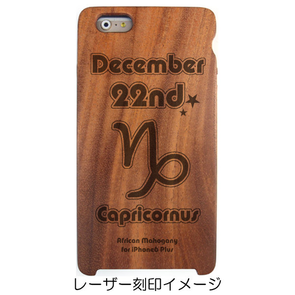 iPhone6 Plus 専用木製ケース Classic ver.[誕生日:12月22日][星座:やぎ座][レーザー刻印デザイン名:星座02][納期:2~5週間(受注生産品)]