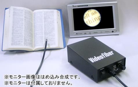ビデオファイバー【型式:NX73K】[長焦点タイプ][インターロック機能なし][ケーブル長さ2m]