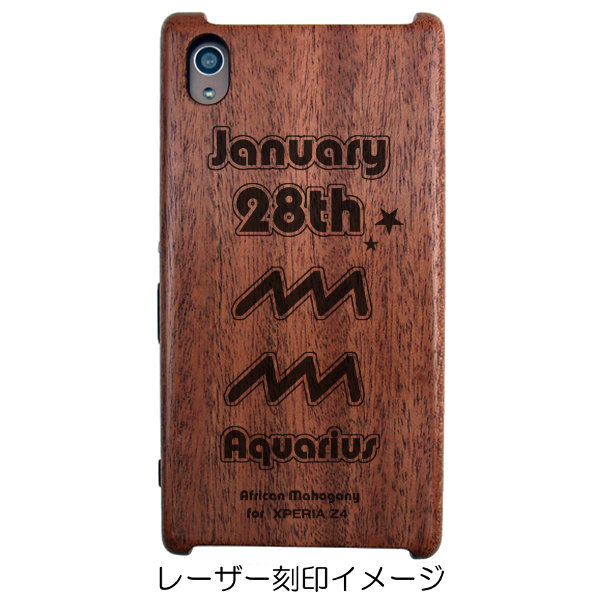 XPERIA Z4 専用木製ケース[誕生日:01月28日][星座:みずがめ座][レーザー刻印デザイン名:星座02][納期:3~5週間(受注生産品)]
