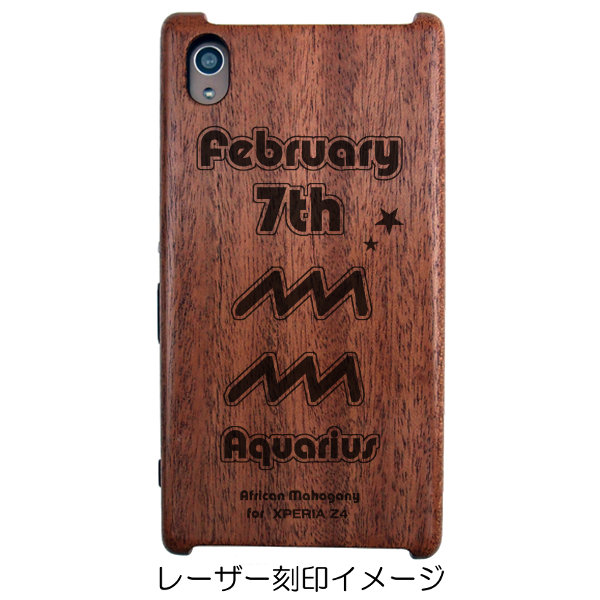 XPERIA Z4 専用木製ケース[誕生日:02月07日][星座:みずがめ座][レーザー刻印デザイン名:星座02][納期:3~5週間(受注生産品)]