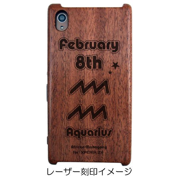 XPERIA Z4 専用木製ケース[誕生日:02月08日][星座:みずがめ座][レーザー刻印デザイン名:星座02][納期:3~5週間(受注生産品)]