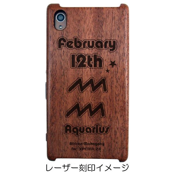 XPERIA Z4 専用木製ケース[誕生日:02月12日][星座:みずがめ座][レーザー刻印デザイン名:星座02][納期:3~5週間(受注生産品)]