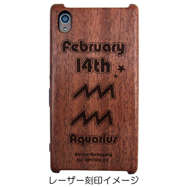 XPERIA Z4 専用木製ケース[誕生日:02月14日][星座:みずがめ座][レーザー刻印デザイン名:星座02][納期:3~5週間(受注生産品)]