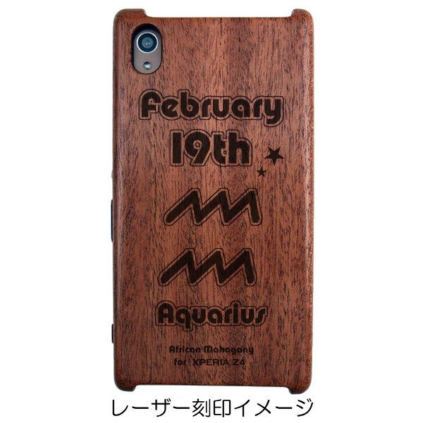 XPERIA Z4 専用木製ケース[誕生日:02月19日][星座:みずがめ座][レーザー刻印デザイン名:星座02][納期:3~5週間(受注生産品)]
