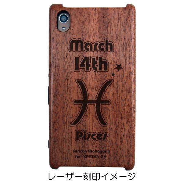 XPERIA Z4 専用木製ケース[誕生日:03月14日][星座:うお座][レーザー刻印デザイン名:星座02][納期:3~5週間(受注生産品)]