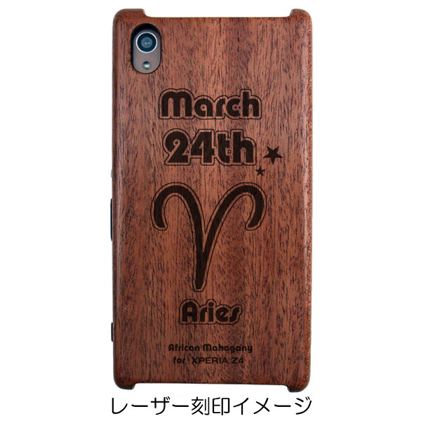XPERIA Z4 専用木製ケース[誕生日:03月24日][星座:おひつじ座][レーザー刻印デザイン名:星座02][納期:3~5週間(受注生産品)]