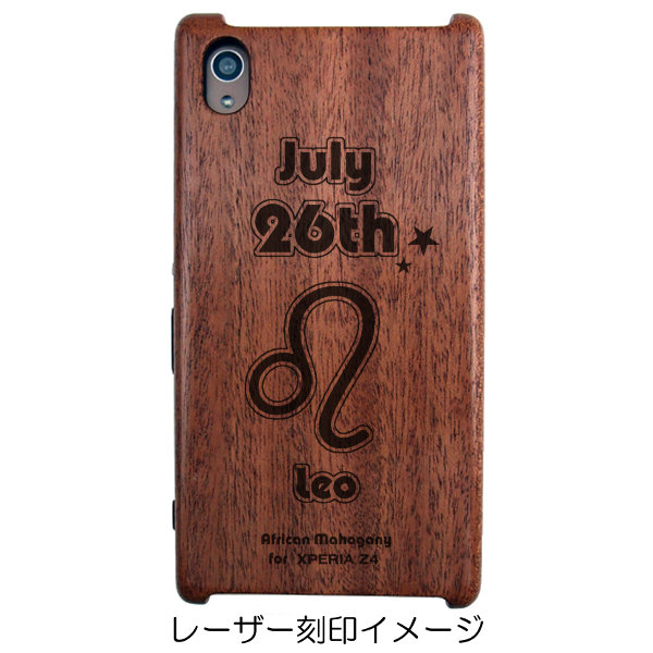 XPERIA Z4 専用木製ケース[誕生日:07月26日][星座:しし座][レーザー刻印デザイン名:星座02][納期:3~5週間(受注生産品)]