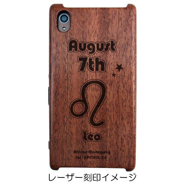 XPERIA Z4 専用木製ケース[誕生日:08月07日][星座:しし座][レーザー刻印デザイン名:星座02][納期:3~5週間(受注生産品)]