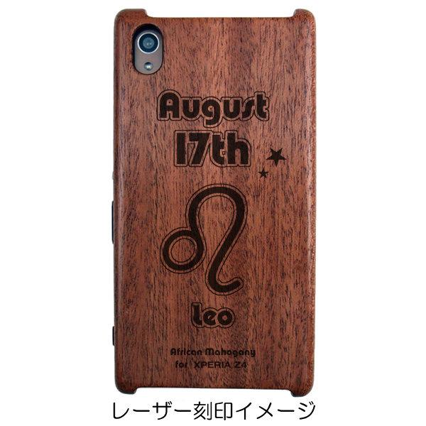 XPERIA Z4 専用木製ケース[誕生日:08月17日][星座:しし座][レーザー刻印デザイン名:星座02][納期:3~5週間(受注生産品)]