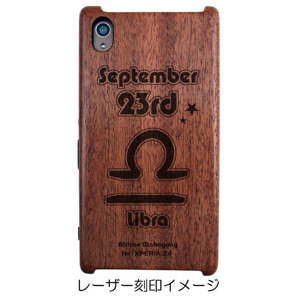 XPERIA Z4 専用木製ケース[誕生日:09月23日][星座:てんびん座][レーザー刻印デザイン名:星座02][納期:3~5週間(受注生産品)]