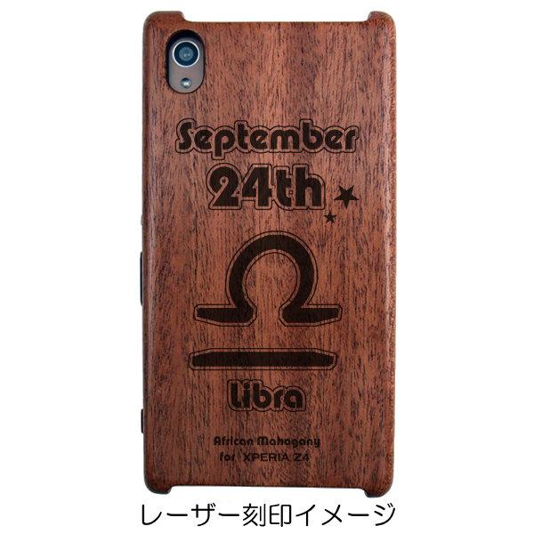 XPERIA Z4 専用木製ケース[誕生日:09月24日][星座:てんびん座][レーザー刻印デザイン名:星座02][納期:3~5週間(受注生産品)]