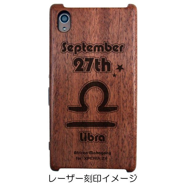XPERIA Z4 専用木製ケース[誕生日:09月27日][星座:てんびん座][レーザー刻印デザイン名:星座02][納期:3~5週間(受注生産品)]