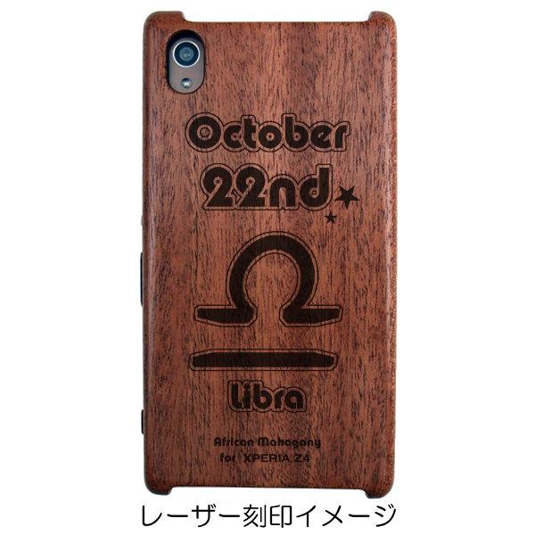 XPERIA Z4 専用木製ケース[誕生日:10月22日][星座:てんびん座][レーザー刻印デザイン名:星座02][納期:3~5週間(受注生産品)]