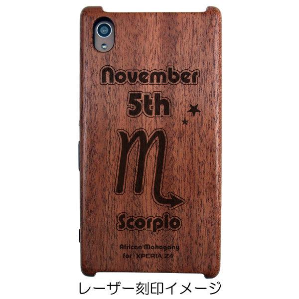 XPERIA Z4 専用木製ケース[誕生日:11月05日][星座:さそり座][レーザー刻印デザイン名:星座02][納期:3~5週間(受注生産品)]