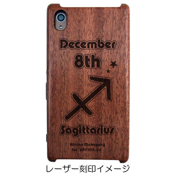 XPERIA Z4 専用木製ケース[誕生日:12月08日][星座:いて座][レーザー刻印デザイン名:星座02][納期:3~5週間(受注生産品)]