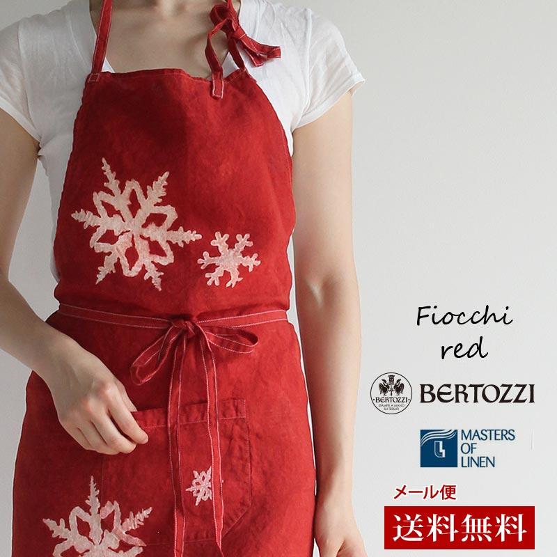 【全国送料無料】リネン エプロン ベルトッツィ【フィオッキ】レッドbertozzi【fiocchi】BZ1040ギフト リネン 雑貨 キッチン用品 おしゃれ エプロン クリスマス イタリア製