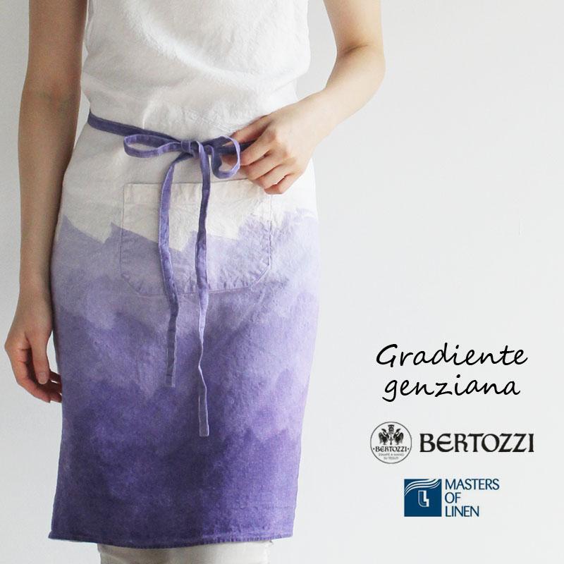 リネン エプロン ベルトッツィ【グラディエンテ ジェンツィアーナ】bertozzi【gradiente genziana】 BZ1077ギフト リネン 雑貨 キッチン用品 おしゃれ エプロン 母の日 イタリア製