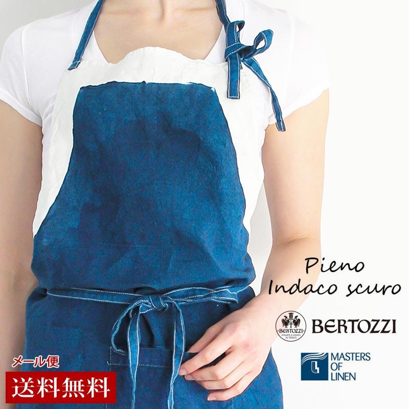 【全国送料無料】リネン エプロン ベルトッツィ【ピエノ インダコスクーロ】bertozzi【pieno indaco sucuro BZ1135ギフト リネン 雑貨 キッチン用品 おしゃれ エプロン 母の日 イタリア製