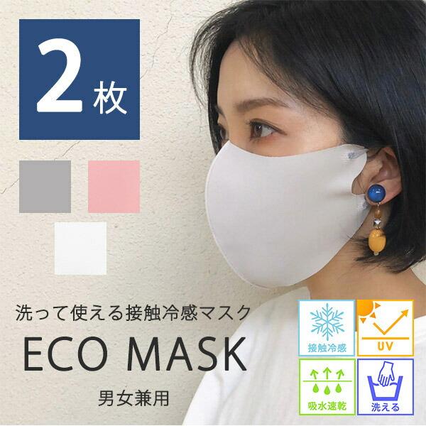 マスク 向き 洗える