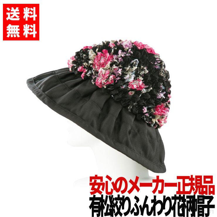 メーカー正規品 有松絞りのふんわり花柄帽子 送料無料 ドリーム dream