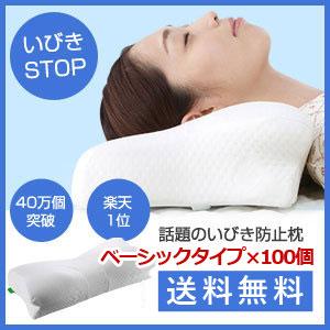 【枕(ベーシックタイプ)×100個セット】 いびき スージーAS快眠枕 低反発 肩こり まくら 低反発枕 イビキ いびき防止 鼻 pillow