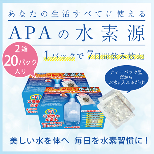 It is the first among the APA hydrogen source generating pack industry! I can drink in a hydrogen generating pack 1 pack for seven days