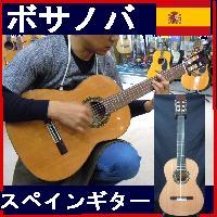 ボサノバギター総単板 スペイン製