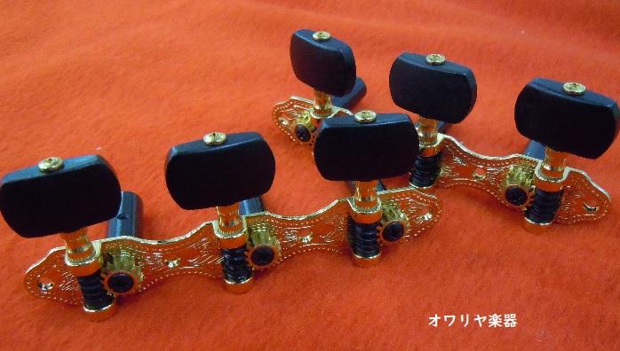 糸巻/弦巻 クラシックギター・フラメンコギター用 木製ペグ ゴールデン・ブラック特別仕様Der Jung
