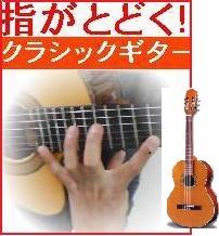 単板ミニギター【新品アウトレット】(小型/ショートスケール570mm)表板杉単板・指板エボニー スペイン製Manuel Fernandez