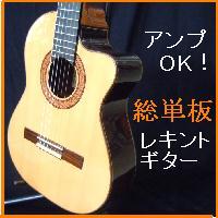 レキントギター総単板ピックアップ付 スペイン製カッタウェイ・エレガットレキントギター