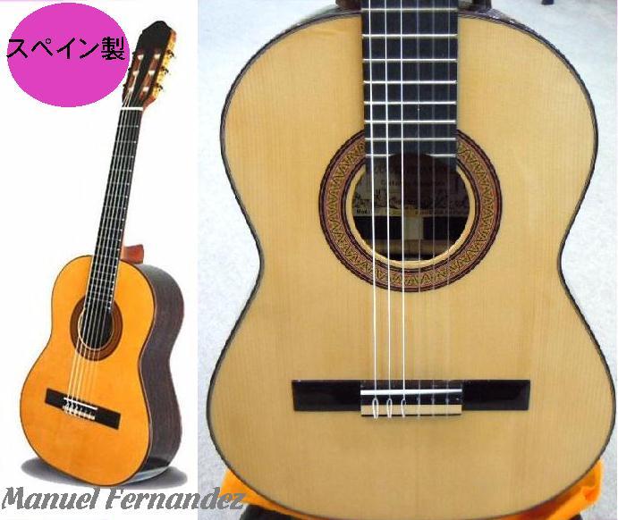 スペインManuel Fernandez 総単板レキントギターとデラックスハードケースセット【1台限定セット】