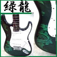 エレキギター 緑龍/グリーンドラゴン