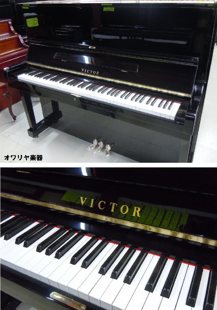 二手的鋼琴日本維克多 V3