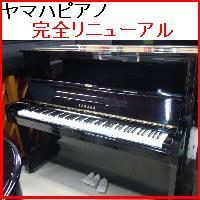 ヤマハピアノ リニューアルピアノYAMAHA U1G【中古】