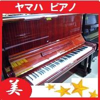 ヤマハピアノU3H 茶色 リニューアルYAMAHAアップライトピアノ【中古】