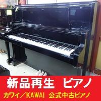 カワイ正規品リニューアルピアノ【中古】KAWAI US-50アップライトピアノ