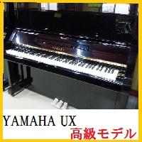 ヤマハピアノ リニューアル アップライトピアノYAMAHA UX【中古】