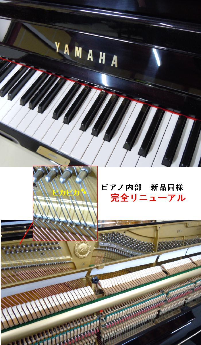 二手的雅马哈钢琴雅马哈 UX3 100%再次播放雅马哈钢琴