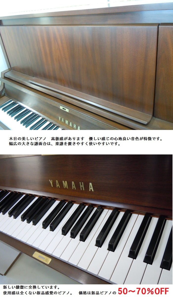 Yamaha YAMAHA W102 brand new as well as used piano.