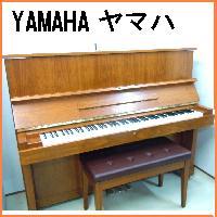 ヤマハピアノ YAMAHA W103 【中古】リニューアルピアノ