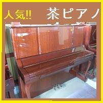 ピアノ ヤマハW106/YAMAHA【中古】 リニューアルアップライトピアノ