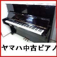ヤマハピアノ YAMAHA U1アップライトピアノ【中古】