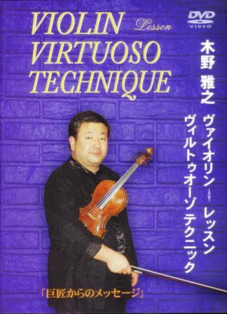 木野雅之/ヴァイオリンレッスン ヴィルトゥオーゾ テクニック 教則DVD