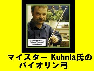 バイオリン弓 ドイツ弓製作家マイスターSteffen Kuhnla 1011