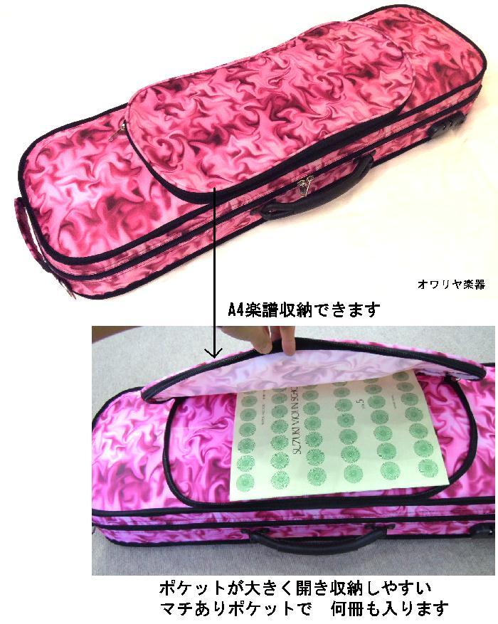 Owariya Musical Instrument Co Ltd Violin Case Pink Color Backpack